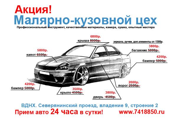 АКЦИЯ. Покрасить авто со скидкой в Москве!
