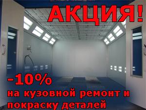Акция на: покраска  авто и кузовной ремонт - 10%